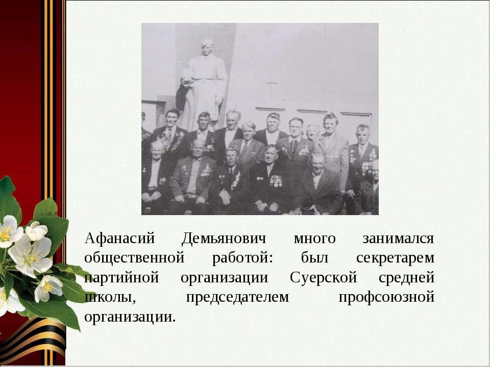 Афанасий Демьянович много занимался общественной работой: был секретарем парт...