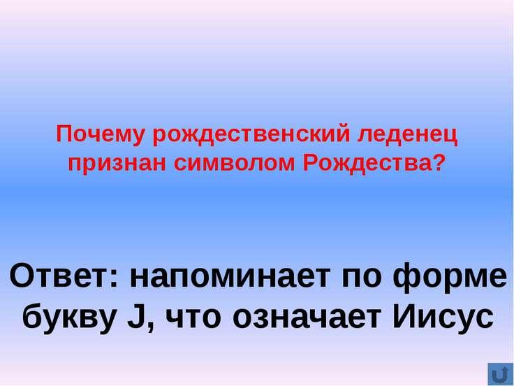 Что означает звон колокольчиков для финнов: Ответ: конец работы и начало праз...