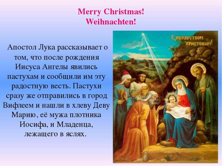 Merry Christmas! Weihnachten! Апостол Лука рассказывает о том, что после рожд...