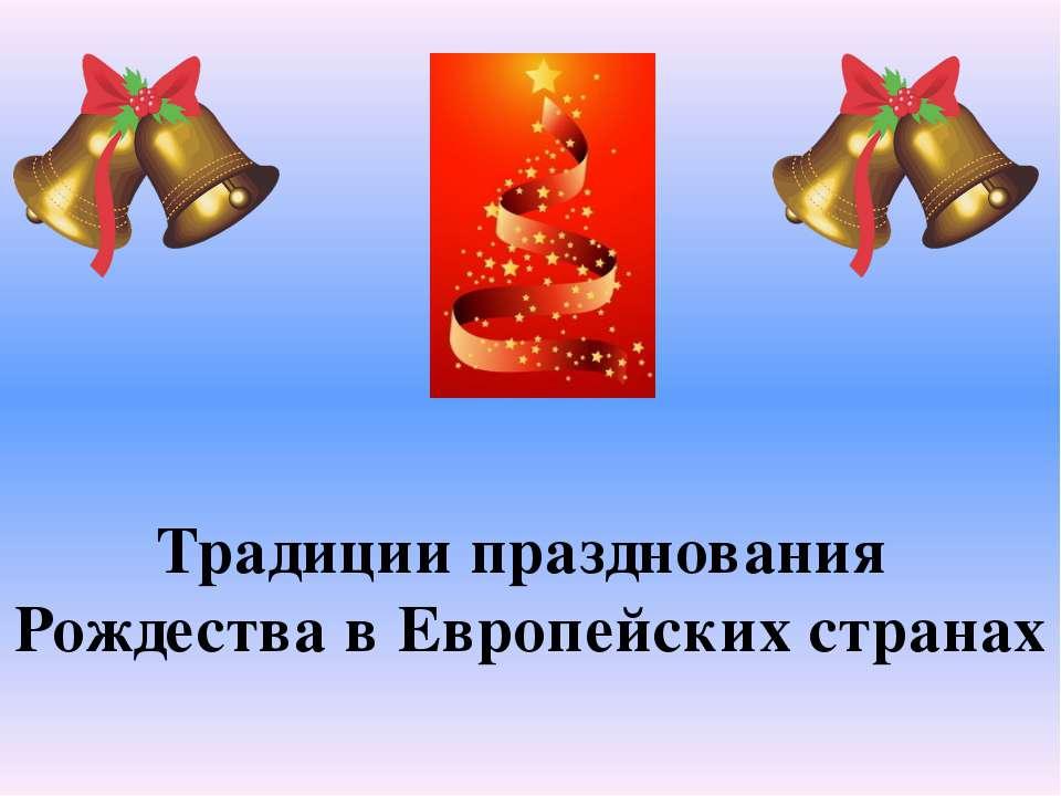 Традиции празднования Рождества в Европейских странах
