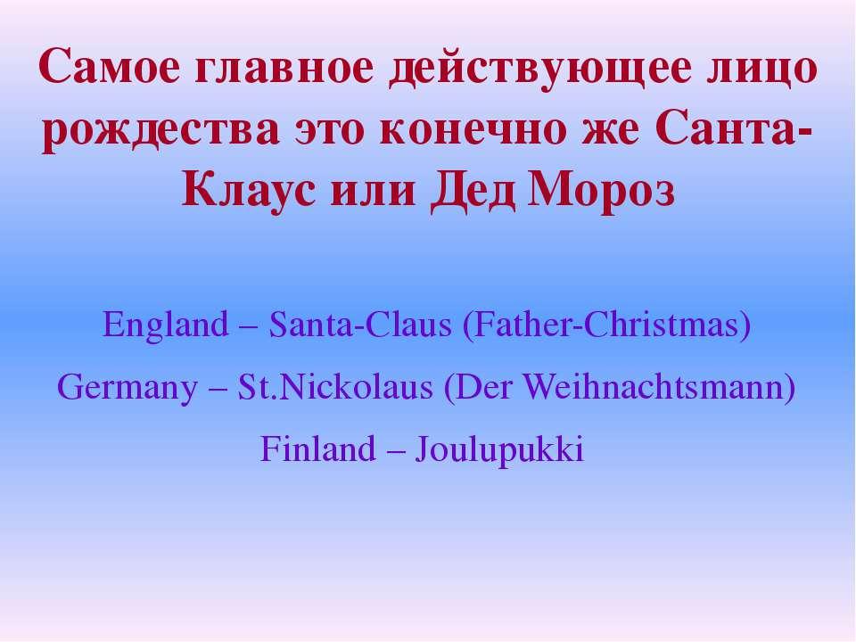 Самое главное действующее лицо рождества это конечно же Санта-Клаус или Дед М...