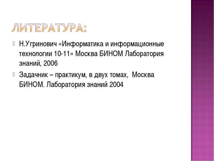 Н.Угринович «Информатика и информационные технологии 10-11» Москва БИНОМ Лабо...