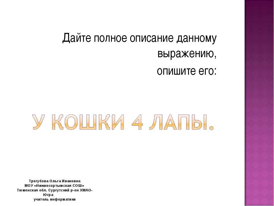 Дайте полное описание данному выражению, опишите его: Трегубова Ольга Ивановн...