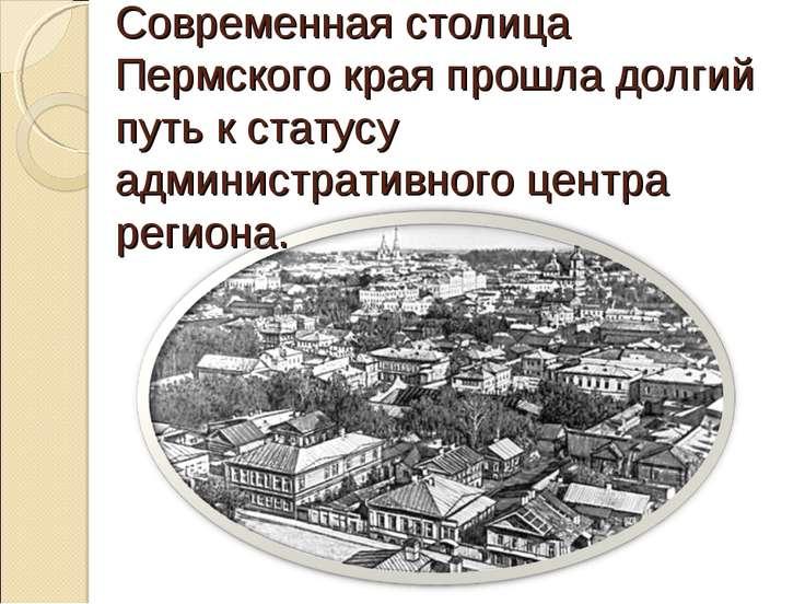 Современная столица Пермского края прошла долгий путь к статусу административ...