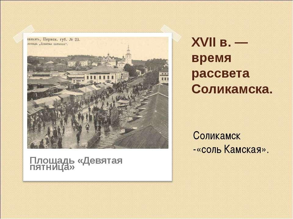 XVII в.— время рассвета Соликамска. Площадь «Девятая пятница» Соликамск -«со...