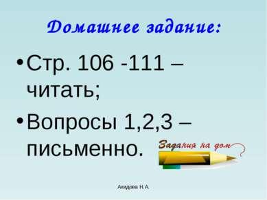 Ахидова Н.А. Домашнее задание: Стр. 106 -111 – читать; Вопросы 1,2,3 – письме...