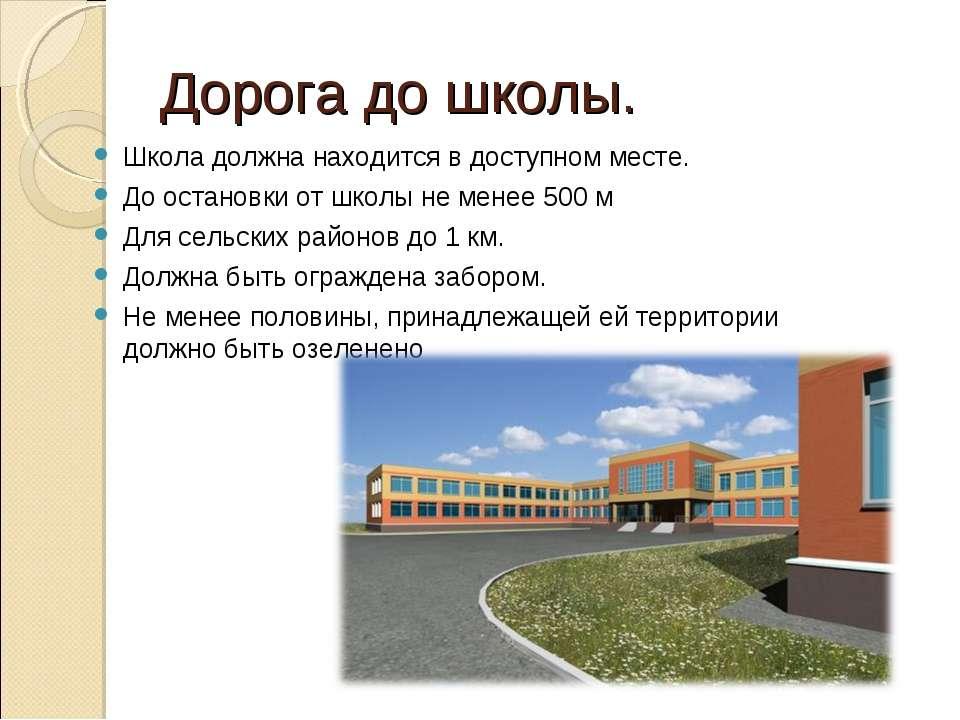 Дорога до школы. Школа должна находится в доступном месте. До остановки от шк...