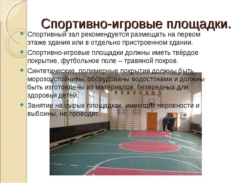 Спортивно-игровые площадки. Спортивный зал рекомендуется размещать на первом ...