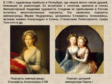 Строганова с сыном Скавронская, племянница Потемкина