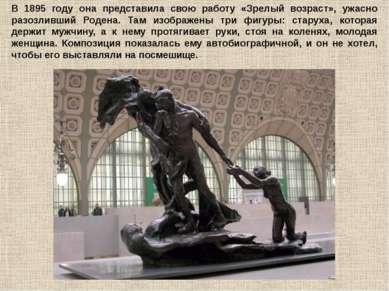 В музее Родена есть целый зал с ее работами. Любовная связь Родена и Камиллы ...
