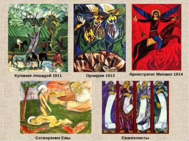 Существенная часть творческого наследия Гончаровой и Ларионова была передана ...
