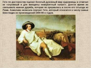 Среди заказчиков Анжелики Кауфман были и будущий император Павел I с супругой...