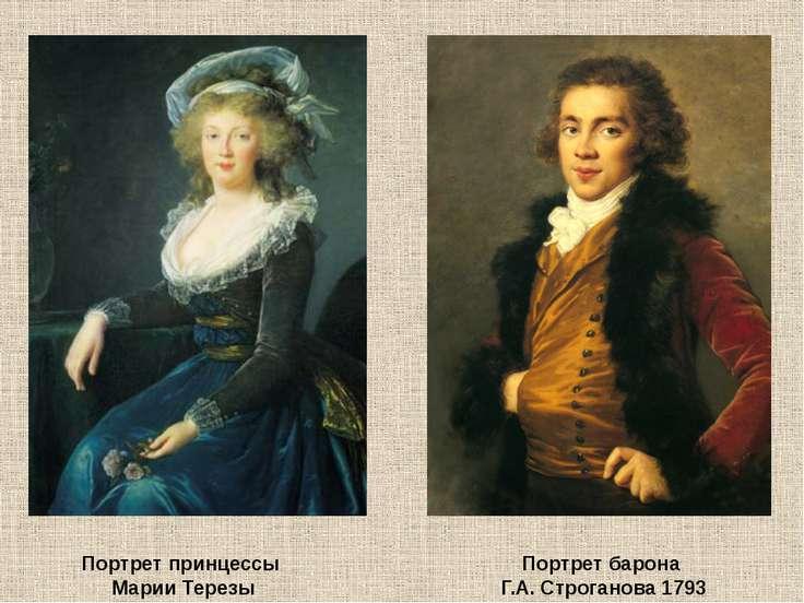 Маркиза Пеже и маркиза Руа с двумя детьми Принц Генрих Любомирский во славе 1...
