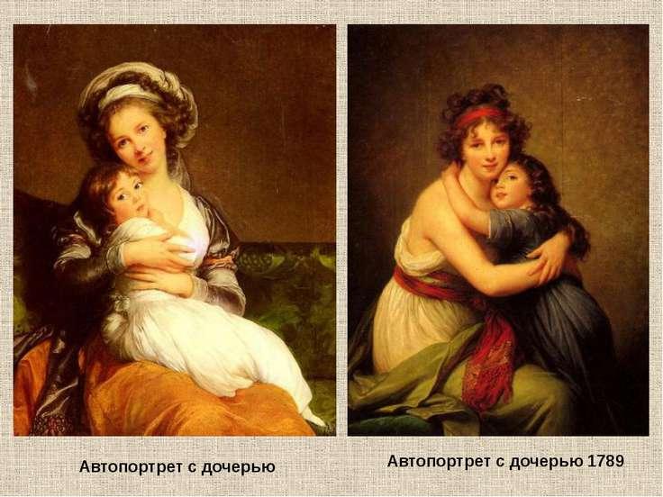 В 1795 г. художница прибыла в Петербург, где нашла много своих друзей, бежавш...
