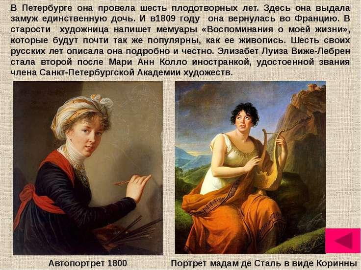 Дидро 1772 Вольтер 1770