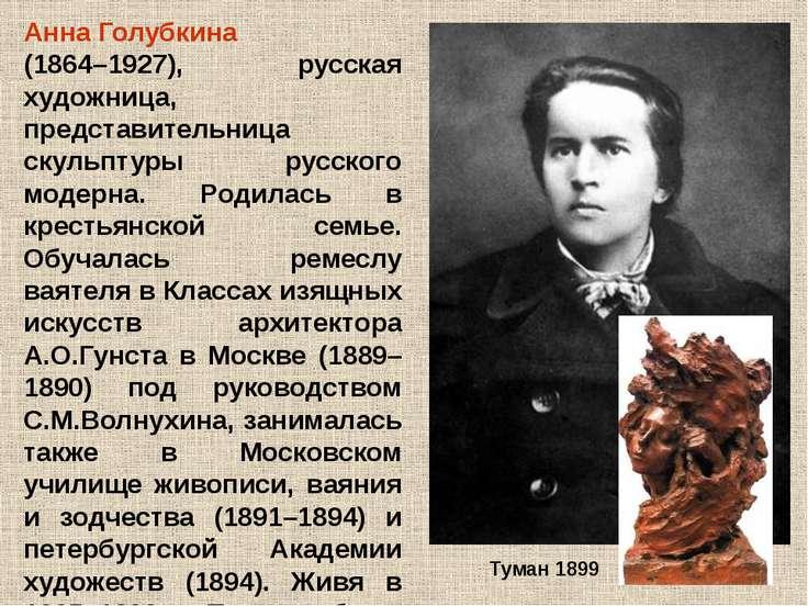 Спящие 1912 Земля 1904 Имя Голубкиной всемирно известно. Ее творческое наслед...