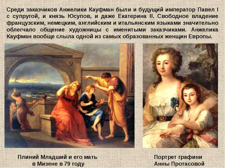 Работы Анжелики Кауфман находятся в крупнейших музеях мира и в частных коллек...