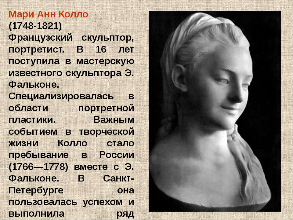 Знаменитый монумент на Сенатской площади Петербурга «Медный всадник» (1766-17...