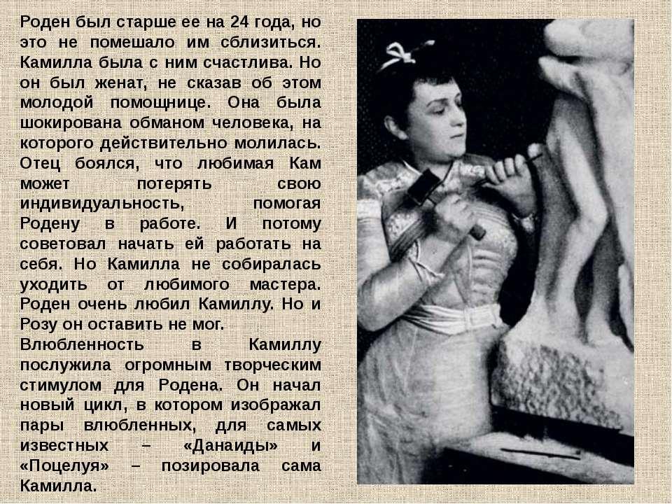 В 1895 году она представила свою работу «Зрелый возраст», ужасно разозливший ...