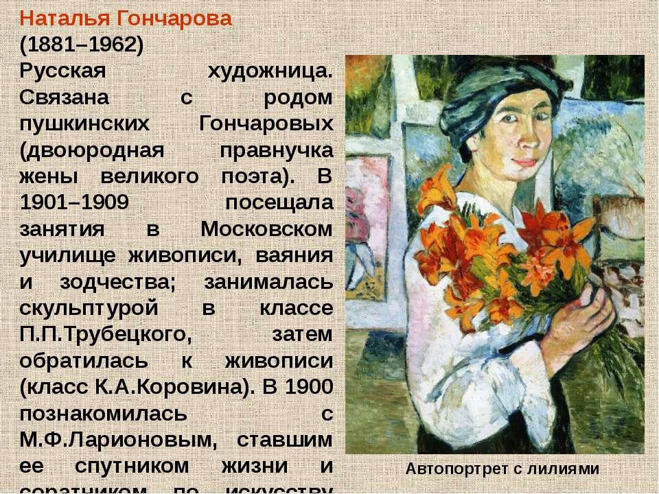Разлагая формы видимого мира, художница обратилась к кубофутуризму (Велосипед...