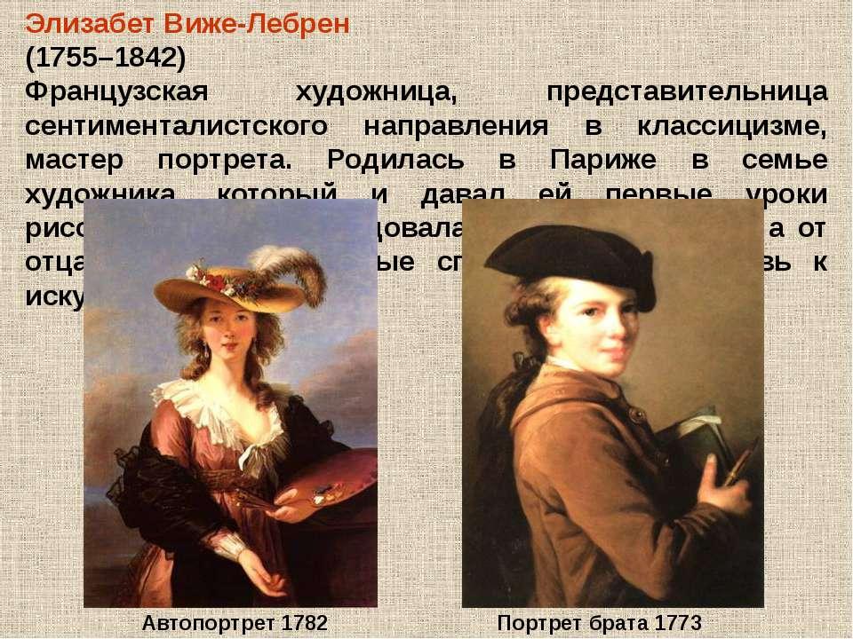 Слава Элизабет разнеслась по Парижу именно тогда, когда ее ровесница австрийс...