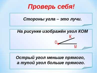 Стороны угла – это … а) отрезки; б) лучи; в) прямые Острый угол … прямого, а ...