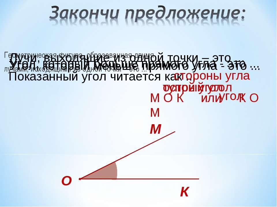 Геометрическая фигура, образованная двумя лучами, исходящими из одной точки –...