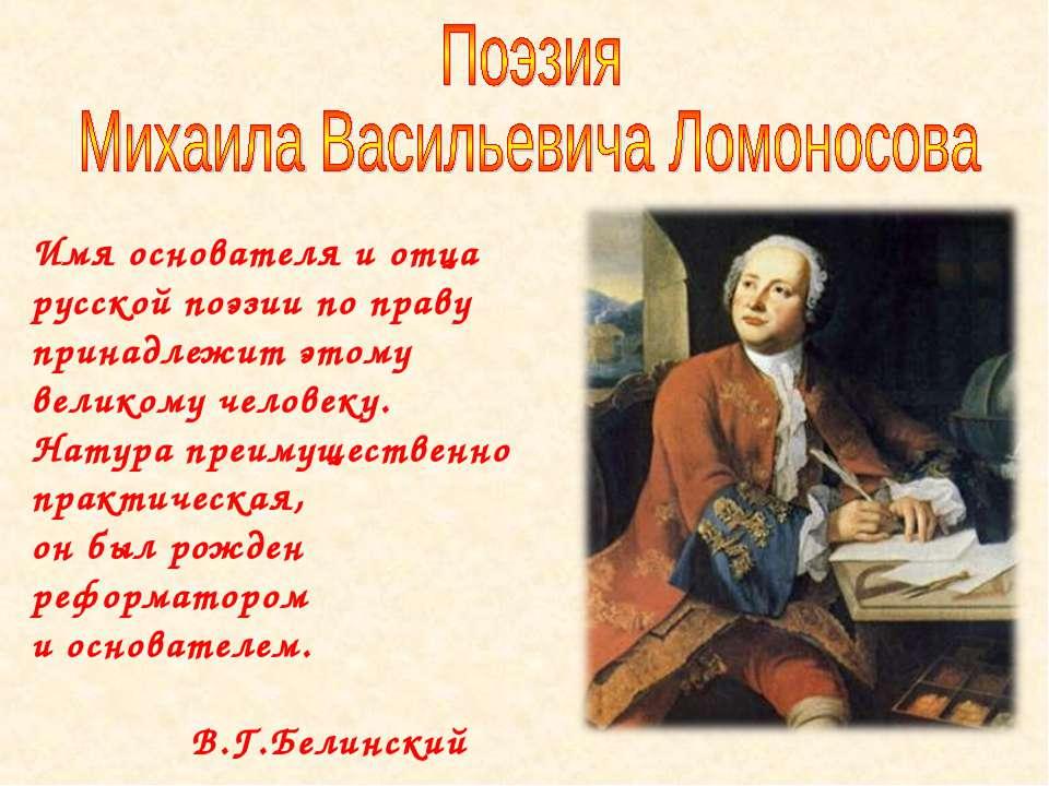 Имя основателя и отца русской поэзии по праву принадлежит этому великому чело...