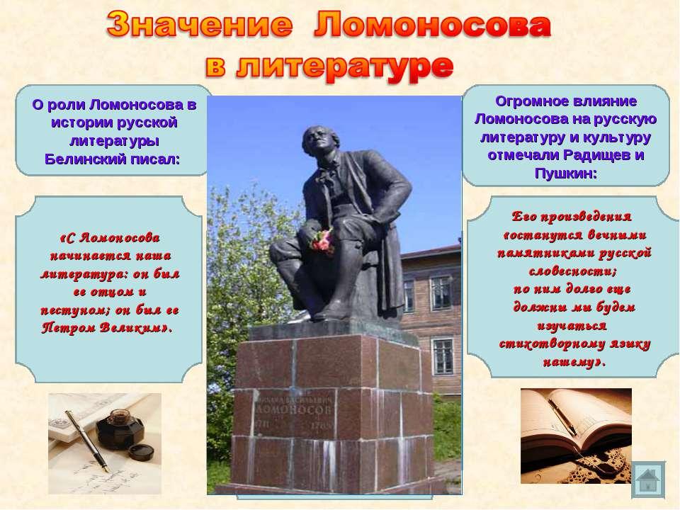 О роли Ломоносова в истории русской литературы Белинский писал: Сам поэт пони...