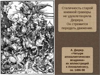 Статичность старой книжной гравюры не удовлетворяла Дюрера. Он стремится пере...