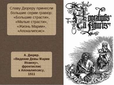 Славу Дюреру принесли большие серии гравюр: «Большие страсти», «Малые страсти...
