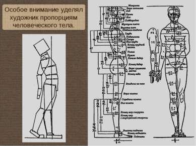 Особое внимание уделял художник пропорциям человеческого тела.