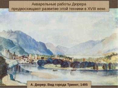 А. Дюрер. Вид города Триент, 1495 Акварельные работы Дюрера предвосхищают раз...
