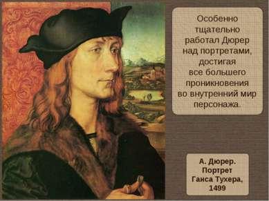 Особенно тщательно работал Дюрер над портретами, достигая все большего проник...