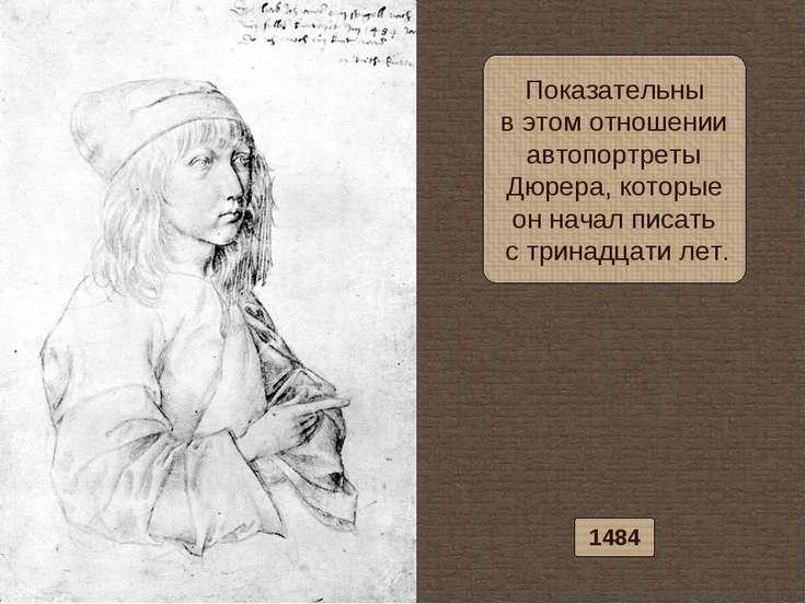 Показательны в этом отношении автопортреты Дюрера, которые он начал писать с ...