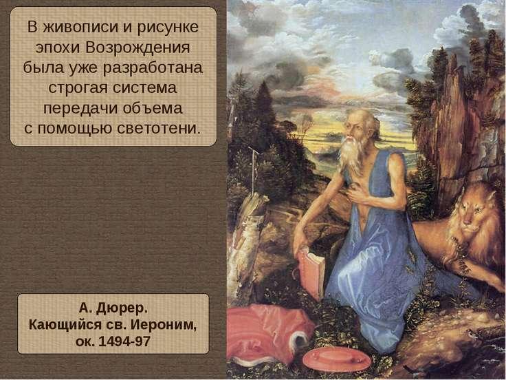 В живописи и рисунке эпохи Возрождения была уже разработана строгая система п...