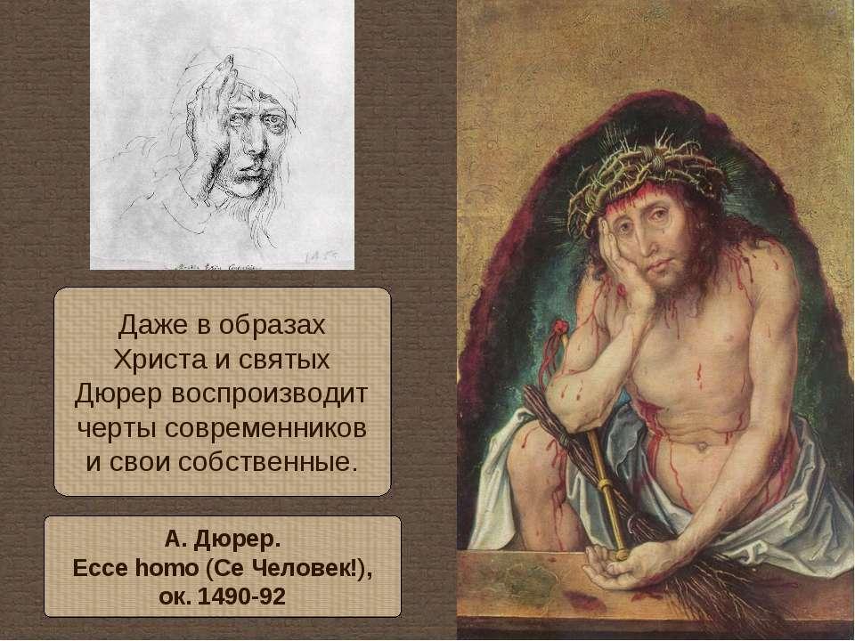 Даже в образах Христа и святых Дюрер воспроизводит черты современников и свои...