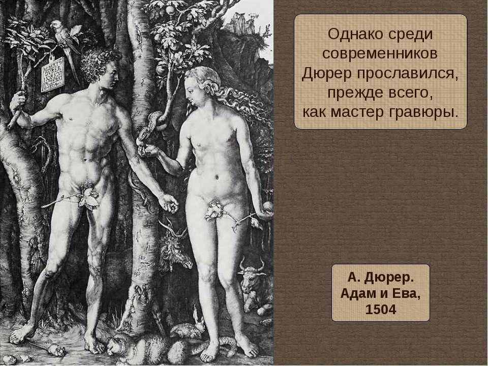 Однако среди современников Дюрер прославился, прежде всего, как мастер гравюр...