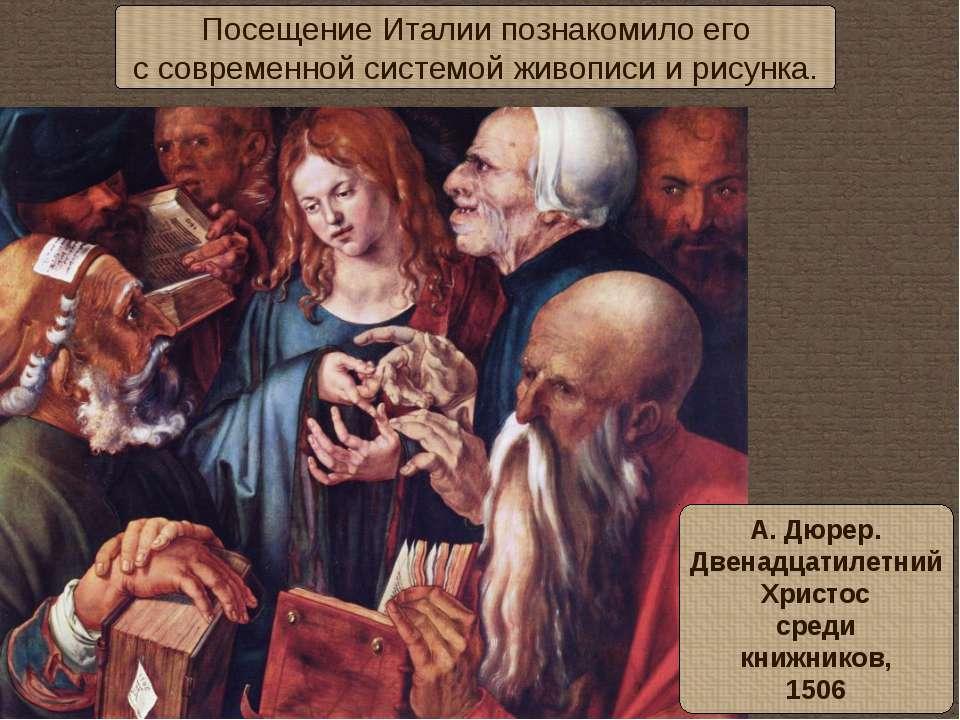Посещение Италии познакомило его с современной системой живописи и рисунка. А...