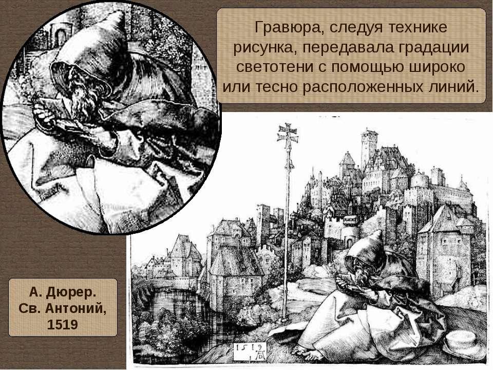 Гравюра, следуя технике рисунка, передавала градации светотени с помощью широ...