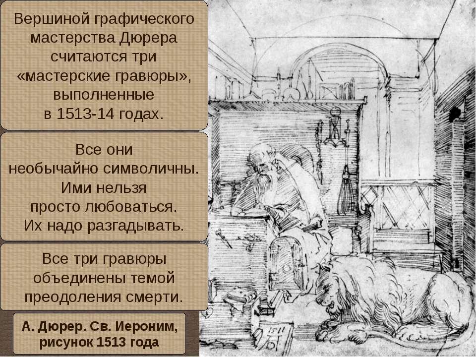 Вершиной графического мастерства Дюрера считаются три «мастерские гравюры», в...