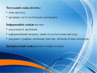 Титульний слайд містить: тему виступу; прізвище, ім'я і по батькові доповідач...