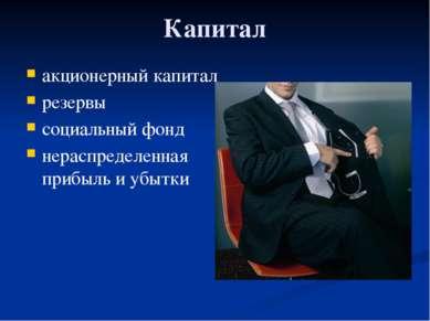 Глава 3. Экономика фирмы 19. Баланс фирмы и управление ею Капитал акционерный...