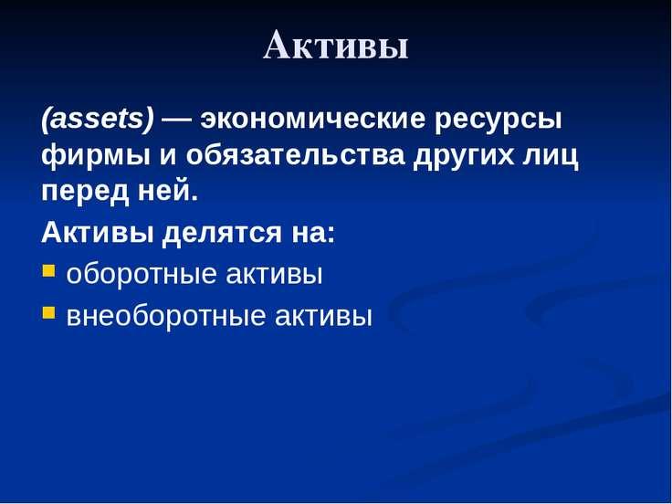 Глава 3. Экономика фирмы 19. Баланс фирмы и управление ею Активы (assets) — э...