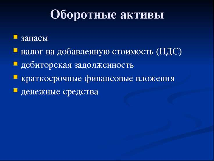 Глава 3. Экономика фирмы 19. Баланс фирмы и управление ею Оборотные активы за...