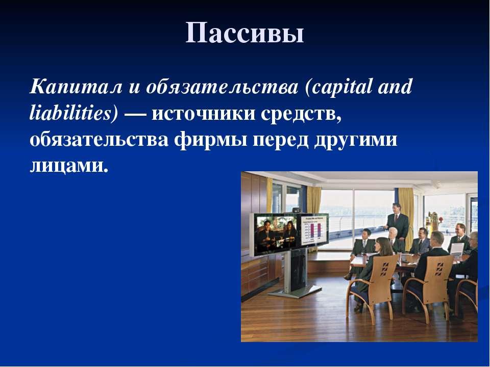 Глава 3. Экономика фирмы 19. Баланс фирмы и управление ею Пассивы Капитал и о...