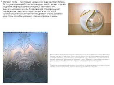 Матовая лента — простейшее украшение в виде круговой полоски. Ее получают при...