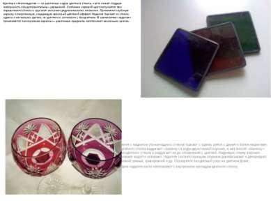 Цветные стеклоизделия — из различных видов цветного стекла, часто имеют гладк...