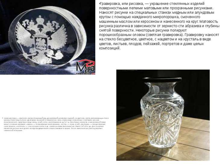 Гравировка, или рисовка, — украшение стеклянных изделий поверхностными легким...