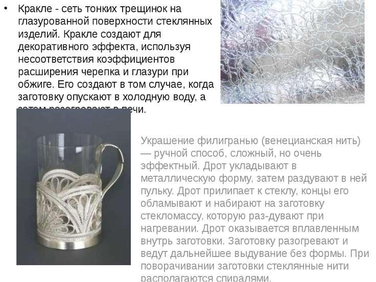 Кракле - сеть тонких трещинок на глазурованной поверхности стеклянных изделий...